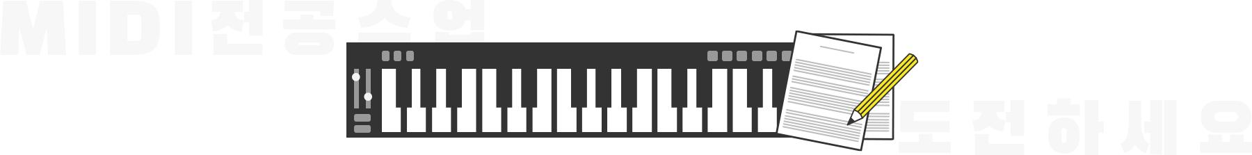 MIDI배경.pc